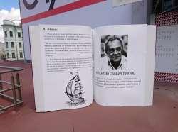 Огромная книга на Пушкинской